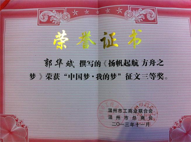 """董事长郭华斌荣获""""中国梦我的梦""""征文比赛三等奖"""